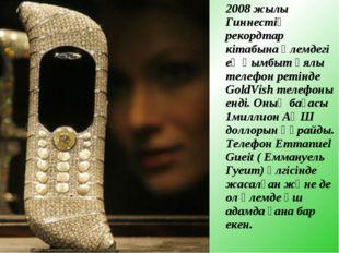 2008 жылы Гиннестің рекордтар кітабына әлемдегі ең қымбыт ұялы телефон ретін