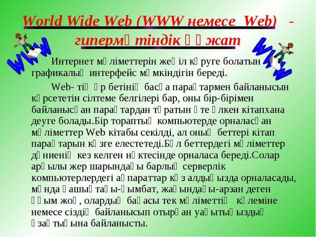 World Wide Web (WWW немесе Web) - гипермәтіндік құжат Интернет мәліметтерін...