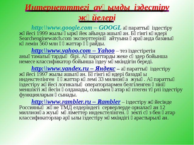 Интернетттегі ауқымды іздестіру жүйелері http:\\www.google.com – GOOGL ақпа...