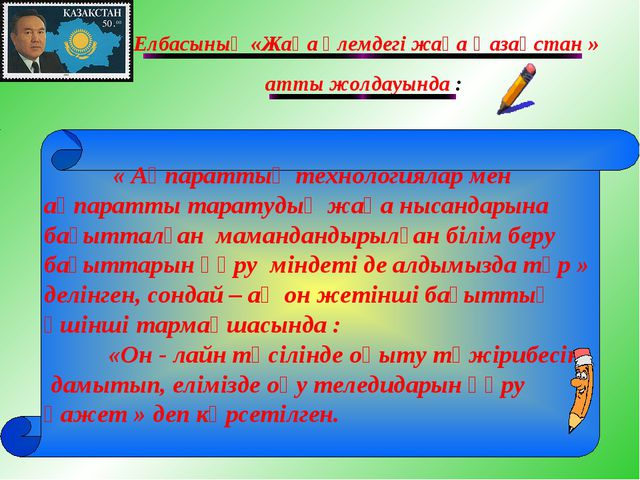 Елбасының «Жаңа әлемдегіжаңа Қазақстан » атты жолдауында :  « Ақпараттық те...