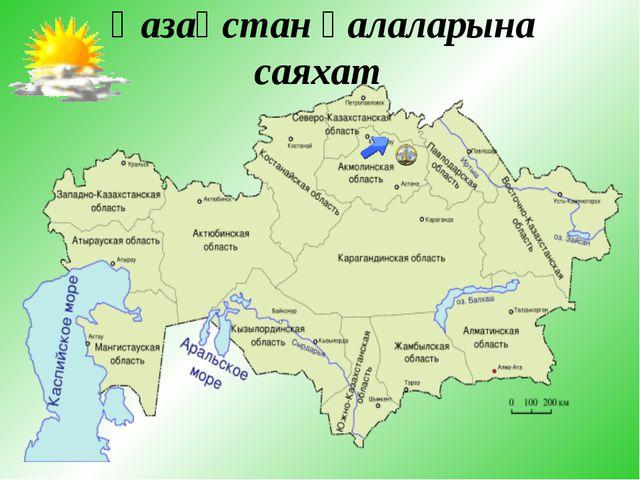 Қазақстан қалаларына саяхат
