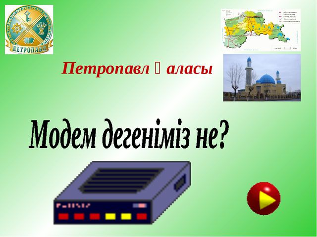Петропавл қаласы