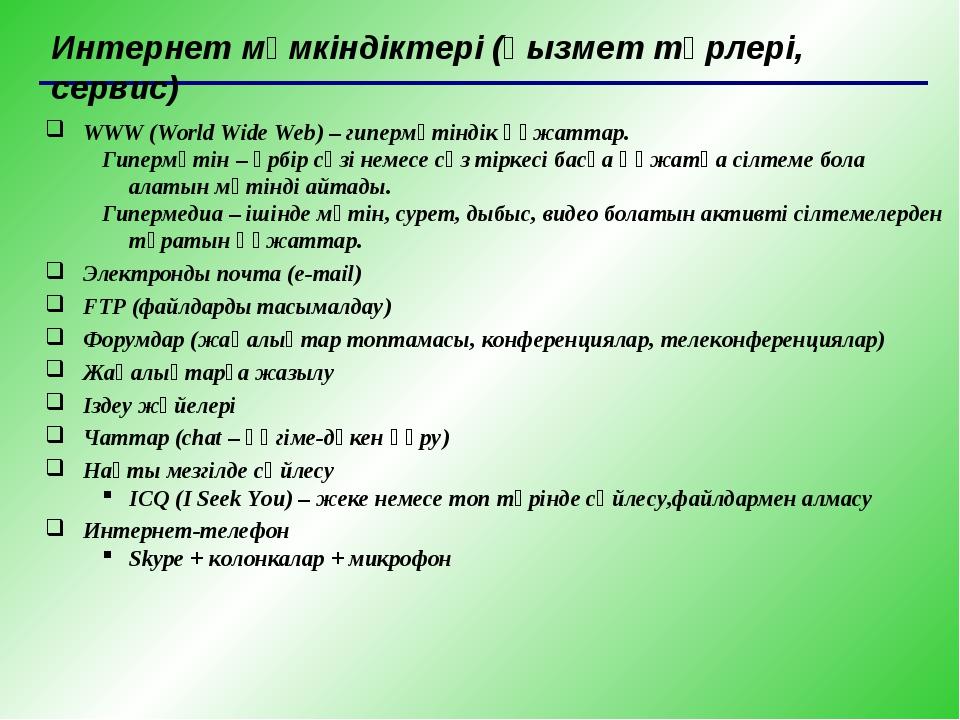 Интернет мүмкіндіктері (қызмет түрлері, сервис) WWW (World Wide Web) – гиперм...