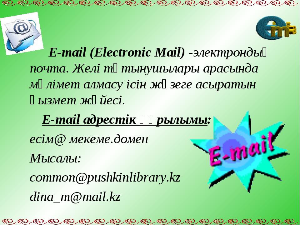 E-mail (Electronic Mail) -электрондық почта. Желі тұтынушылары арасында мәл...