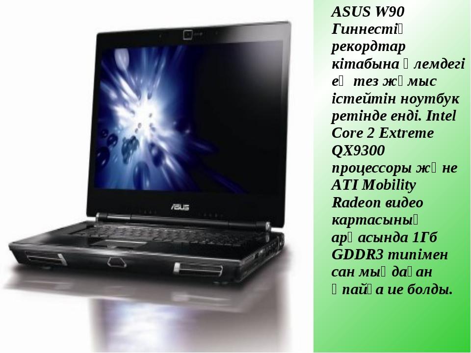 ASUS W90 Гиннестің рекордтар кітабына әлемдегі ең тез жұмыс істейтін ноутбук...