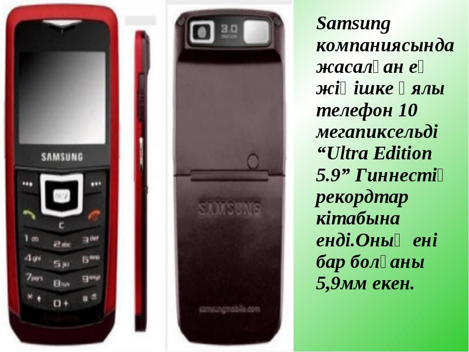 """Samsung компаниясында жасалған ең жіңішке ұялы телефон 10 мегапиксельді """"Ult..."""