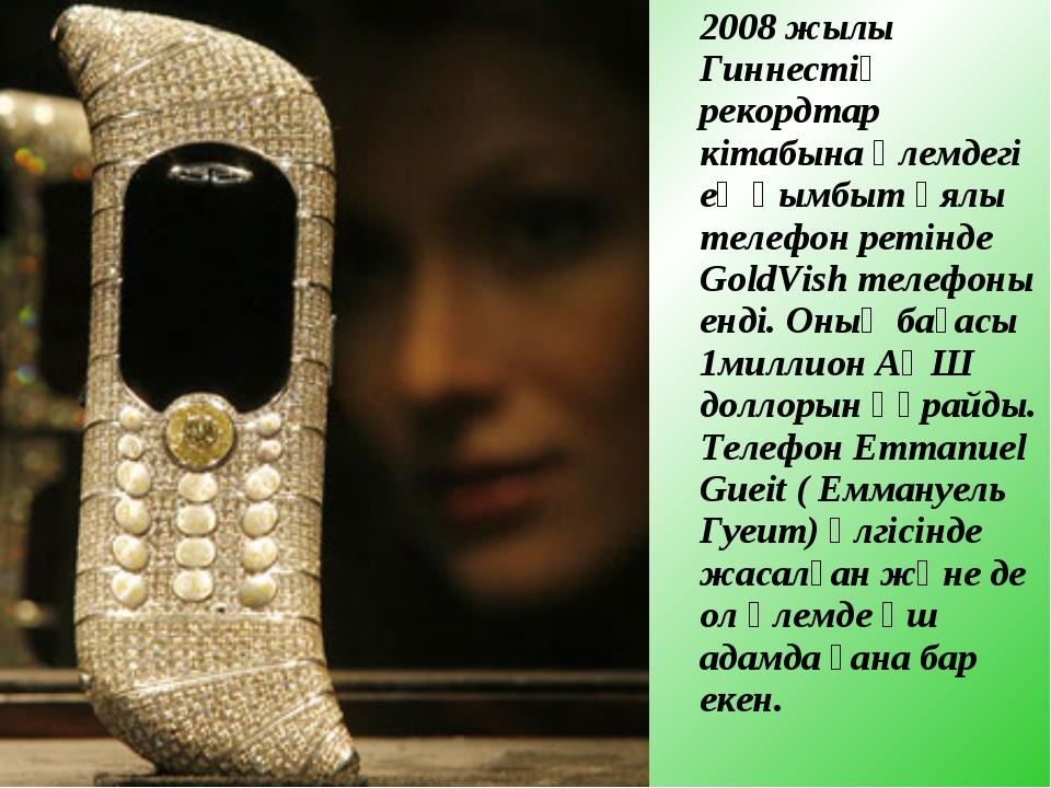 2008 жылы Гиннестің рекордтар кітабына әлемдегі ең қымбыт ұялы телефон ретін...