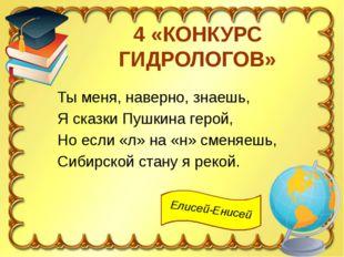4 «КОНКУРС ГИДРОЛОГОВ» Ты меня, наверно, знаешь, Я сказки Пушкина герой, Но е