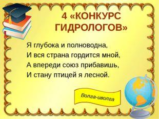 4 «КОНКУРС ГИДРОЛОГОВ» Я глубока и полноводна, И вся страна гордится мной, А