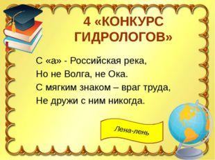 4 «КОНКУРС ГИДРОЛОГОВ» С «а» - Российская река, Но не Волга, не Ока. С мягким