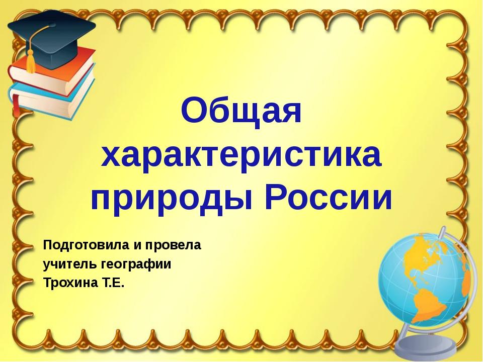 Общая характеристика природы России Подготовила и провела учитель географии Т...