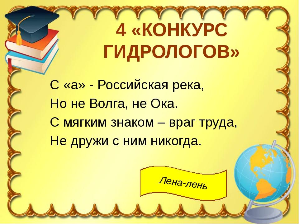 4 «КОНКУРС ГИДРОЛОГОВ» С «а» - Российская река, Но не Волга, не Ока. С мягким...