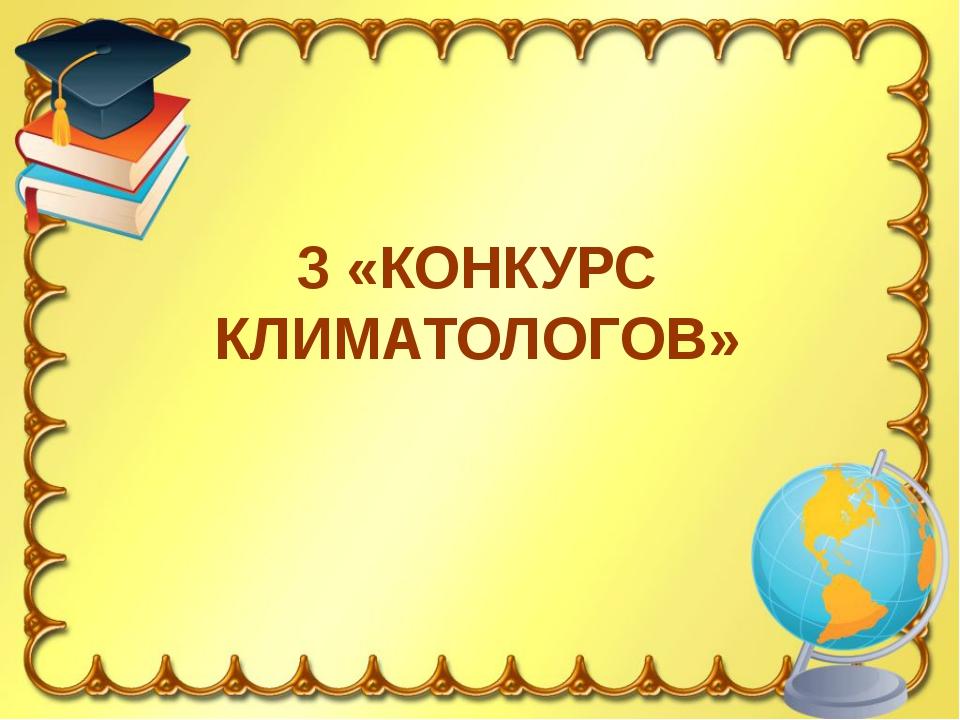 3 «КОНКУРС КЛИМАТОЛОГОВ»