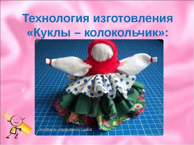 Технология изготовления «Куклы – колокольчик»: