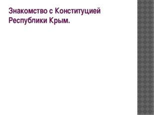Знакомство с Конституцией Республики Крым.