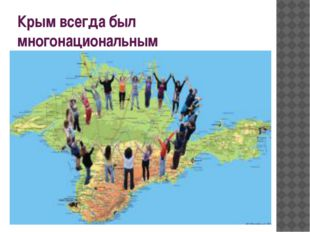 Крым всегда был многонациональным
