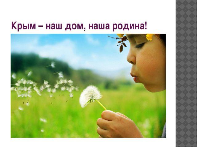 Крым – наш дом, наша родина!