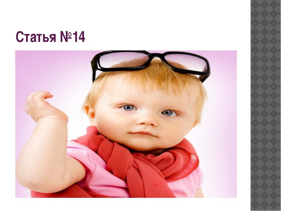 Статья №14