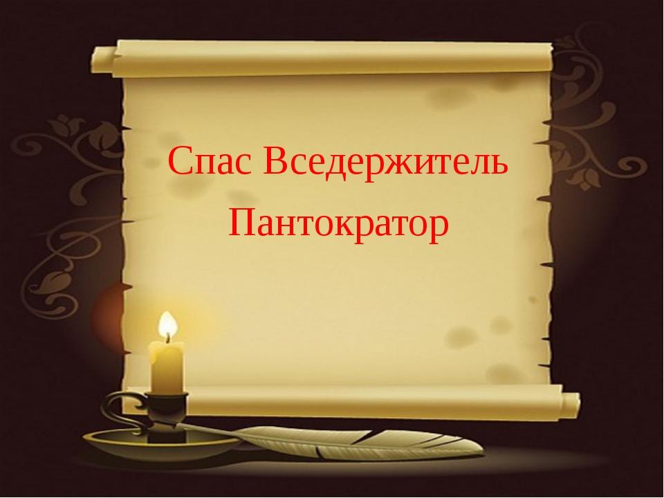 Спас Вседержитель Пантократор