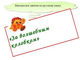 Внеклассное занятие по русскому языку «За волшебным колобком»