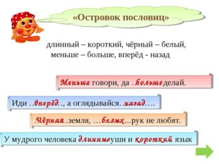 «Островок пословиц» ……….. говори, да ……….. делай. …………земля, …………..рук не люб