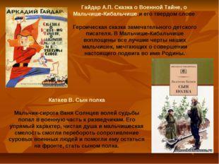 Гайдар А.П. Сказка о Военной Тайне, о Мальчише-Кибальчише и его твердом слове