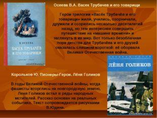 Осеева В.А. Васек Трубачев и его товарищи Герои трилогии «Васёк Трубачёв и е
