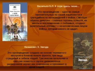 Васильев Б.Л. А зори здесь тихие... Это произведение – одно из самых пронзит
