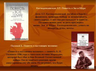 Космодемьянская Л.Т. Повесть о Зое и Шуре Дети Л.Т. Космодемьянскойпогибли