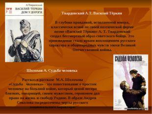 Твардовский А.Т. Василий Тёркин В глубоко правдивой, исполненной юмора, клас