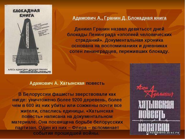 Адамович А., Гранин Д. Блокадная книга Даниил Гранин назвал девятьсот дней бл...