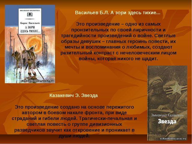 Васильев Б.Л. А зори здесь тихие... Это произведение – одно из самых пронзит...