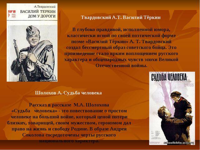 Твардовский А.Т. Василий Тёркин В глубоко правдивой, исполненной юмора, клас...