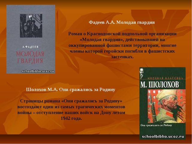 Фадеев А.А. Молодая гвардия Роман о Краснодонской подпольной организации «Мо...