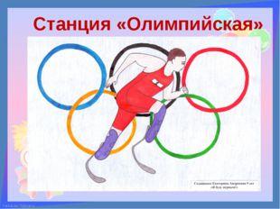 Станция «Олимпийская» FokinaLida.75@mail.ru