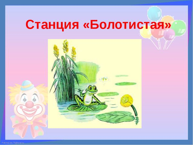 Станция «Болотистая» FokinaLida.75@mail.ru