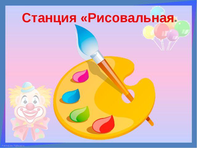 Станция «Рисовальная» FokinaLida.75@mail.ru