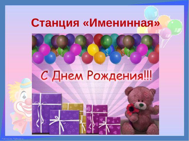 Станция «Именинная» FokinaLida.75@mail.ru