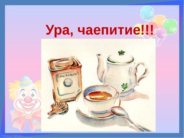 Ура, чаепитие!!! FokinaLida.75@mail.ru