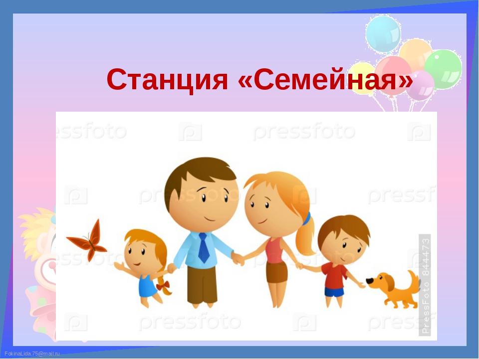 Станция «Семейная» FokinaLida.75@mail.ru