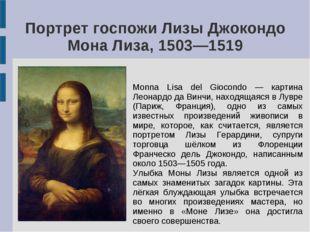 Портрет госпожи Лизы Джокондо Мона Лиза, 1503—1519 Полное название — Портре́т