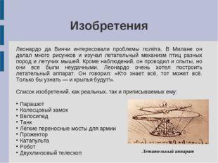 Изобретения Леонардо да Винчи интересовали проблемы полёта. В Милане он делал