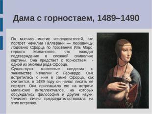 Дама с горностаем, 1489–1490 По мнению многих исследователей, это портрет Чеч