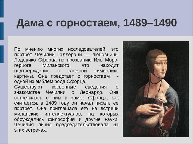 Дама с горностаем, 1489–1490 По мнению многих исследователей, это портрет Чеч...