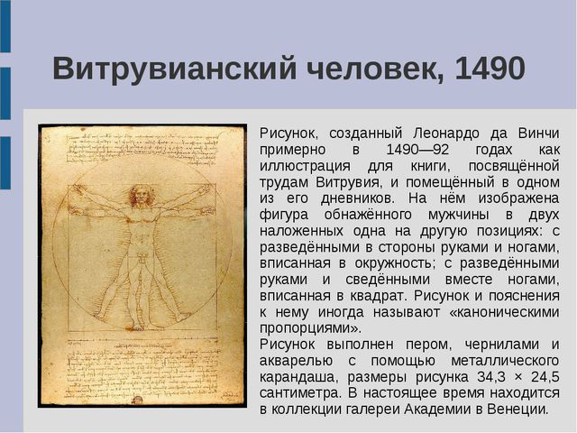 Витрувианский человек, 1490 Рисунок, созданный Леонардо да Винчи примерно в 1...
