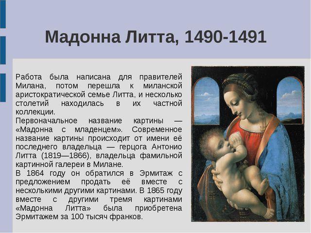 Мадонна Литта, 1490-1491 Работа была написана для правителей Милана, потом пе...