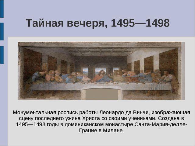 Тайная вечеря, 1495—1498 Монументальная роспись работы Леонардо да Винчи, изо...