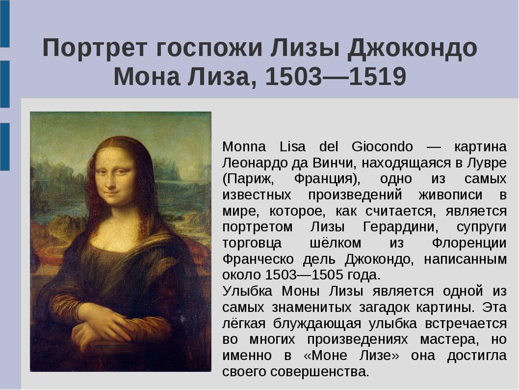 Портрет госпожи Лизы Джокондо Мона Лиза, 1503—1519 Полное название — Портре́т...