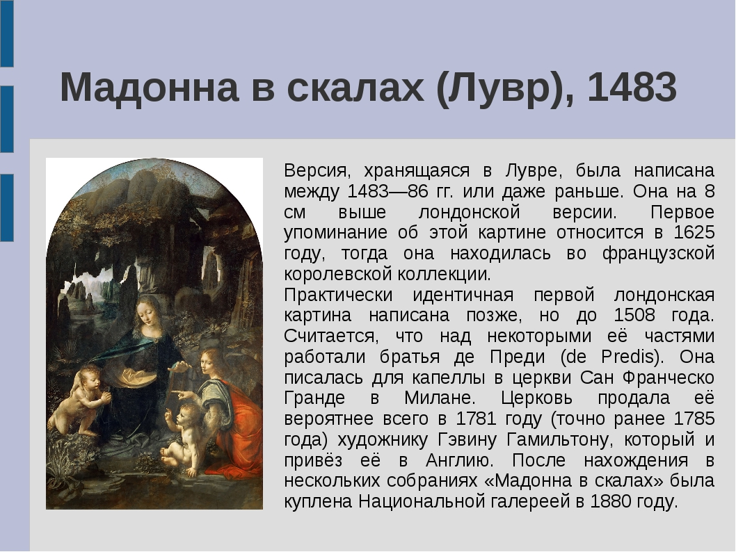 Мадонна в скалах (Лувр), 1483 Версия, хранящаяся в Лувре, была написана между...