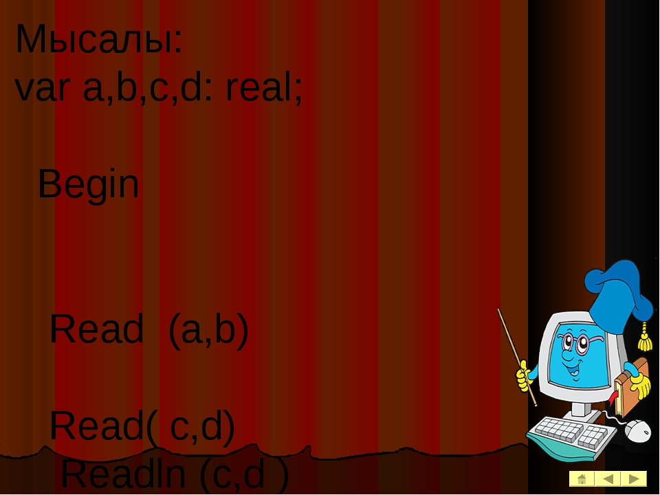 Мысалы: var a,b,c,d: real; Begin Read (a,b) Read( c,d) Readln (c,d ) Нәтижесі...